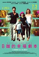 B咖的幸福劇本
