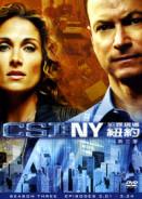 CSI犯罪現場紐約第三季4