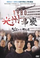 1980光州事變