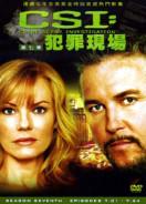 CSI犯罪現場第七季1