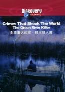 全球重大凶案:綠河殺人魔