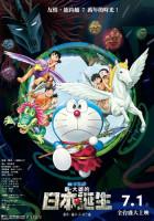 哆啦A夢:新大雄的日本誕生