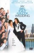 我的希臘婚禮