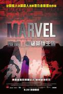 漫威:超級英雄王國