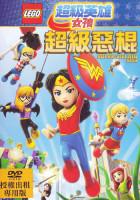 樂高超級英雄女孩:超級惡棍