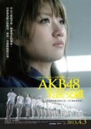 AKB48笑淚交織