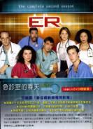 急診室的春天第二季6