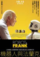 機器人與法蘭克