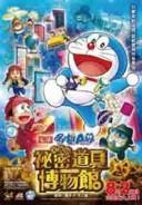 哆啦A夢-大雄的祕密道具博物館