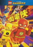 樂高超級英雄:閃電俠