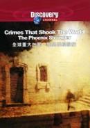 全球重大凶案:鳳凰城絞殺魔