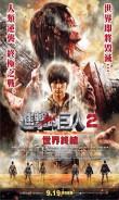 進擊的巨人2:世界終結