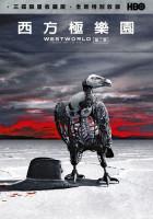 西方極樂園第二季1