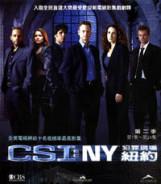 CSI紐約犯罪現場第二季8