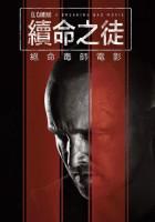 續命之徒:絕命毒師電影