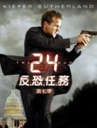 24反恐任務第七季1