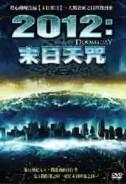 2012:末日天咒