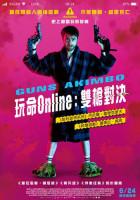 玩命Online:雙槍對決